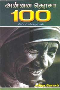 Annai Therasa - 100 - அன்னை தெரசா 100