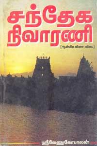 Ambhetkhar Maanavarkalukku Sonnathu - சந்தேக நிவாரணி