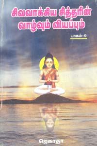 Arishi, Gothumai Thaniyangal - சிவவாக்கிய சித்தரின் வாழ்வும் வியப்பும் பாகம் 9