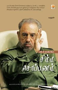 Tamil book Simma Soppanam