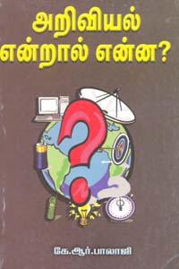 Tamil book Arivial Endral Enna