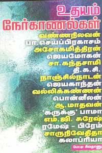Azhagiya Athisayangalana - உதயம் நேர்காணல்கள்