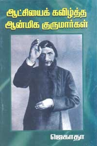 Aatchiyai Kavizhtha Aanmeega.. - ஆட்சியைக் கவிழ்த்த ஆன்மீக குருமார்கள்