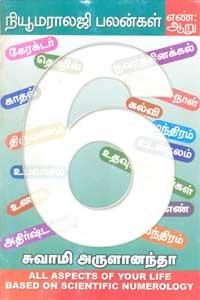 Tamil book Auto Shankarin Marana Vaakumoolam