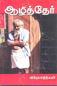 Azhith Ther - ஆழித்தேர்