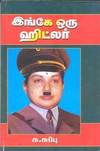 Tamil book Inge Oru Hitler