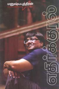 Ingea Oru Hitlar - எதிர்க்குரல் பாகம் 1
