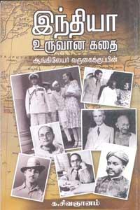 India Vuruvana Kathai - இந்தியா உருவான கதை (ஆங்கிலேயர் வருகைக்குப் பின்)