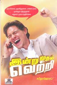 Indru Muthal Vettri - இன்று முதல் வெற்றி