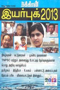 Year Book 2011 - நக்கீரன் இயர்புக் 2013