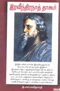 Raveenthiranath Thakoor Maanavar.. - இரவீந்திரநாத் தாகூர்