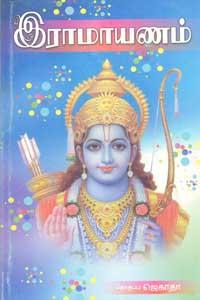 Ramayanam - இராமாயணம்
