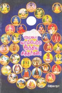 Irava Varam Pettra India Siddargal Pagam - 1 - இறவா வரம் பெற்ற இந்திய சித்தர்கள் பாகம் 1