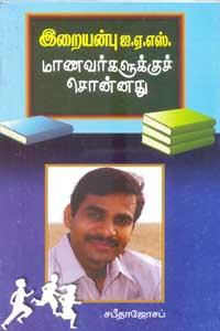 Iraiyanbhu Maanavarkalukku Sonnathu - இறையன்பு ஐ.ஏ.எஸ்.  மாணவர்களுக்குச் சொன்னது