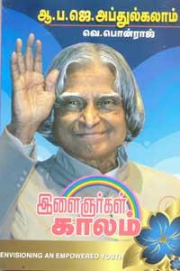 Tamil book Ilainjargal Kaalam