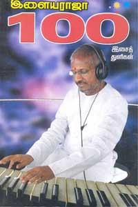 Ilayaraja - 100 - இளையராஜா 100