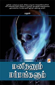 Tamil book Manithanum Marmangalum