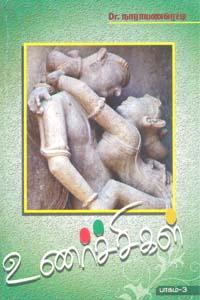 Unartchigal 3 - உணர்ச்சிகள் பாகம் 3