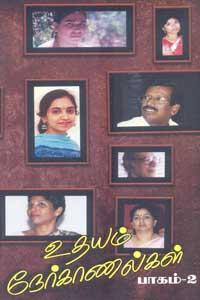 Tamil book Udhayam Near Kanalgal (Pagam 2)