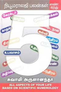 Udhavi Iyakkunarakalam Vaanga - நியூமராலஜி பலன்கள் எண் ஐந்து