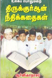 Ulaga Pothumarai Thirukur Aan. - உலகப் பொதுமறை திருக்குர்ஆன் நீதிக்கதைகள்