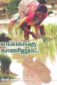 Tamil book Engenku Kaaninum