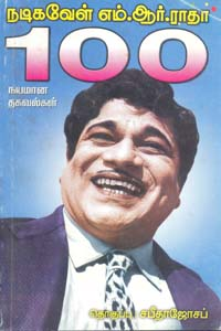 Em. Aar. Ratha - 100 - நடிகவேள் எம்.ஆர்.ராதா 100 நயமான தகவல்கள் (book rare)
