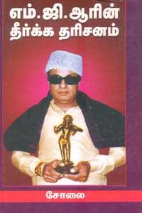 Tamil book Em. Ji. Aarin Theerkka Tharisanam