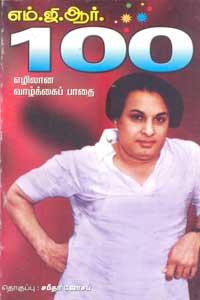Em. Ji. Aar - 100 - எம்.ஜி.ஆர். 100 (எழிலான வாழ்க்கைப் பாதை)