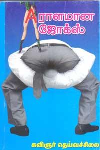 Earalamana Jokes - ஏராளமான ஜோக்ஸ்