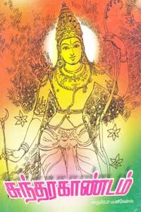 Ainsteen - சுந்தரகாண்டம்