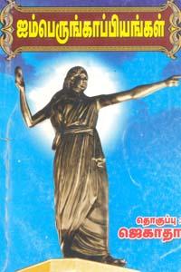 Aimperunkappiyangal - ஐம்பெருங்காப்பியங்கள்