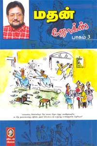 Madhan Jokes(part 3) - மதன் ஜோக்ஸ் (பாகம் 3)