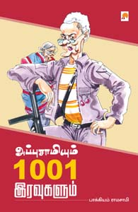Appusamiyum 1001 Iravugalum - அப்புசாமியும் 1001 இரவுகளும்