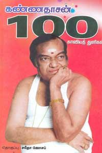 Kannadhasan - 100 - கண்ணதாசன் 100 காவியத் துளிகள்