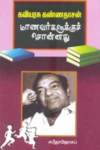 Kannadhasan Maanavarkalukku Sonnathu - கவியரசு கண்ணதாசன் மாணவர்களுக்குச் சொன்னது