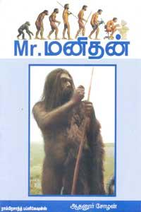Tamil book Kandapuranam