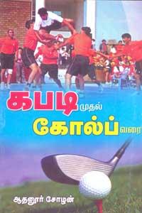 Tamil book Kabadi Muthal Golf Varai