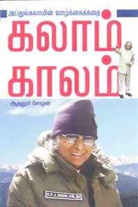 Tamil book Kalaam Kaalam