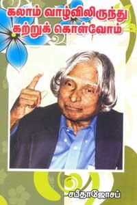 Tamil book Kalam Vaazhvum Vaakkum