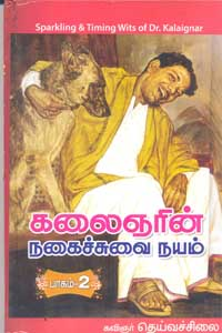 Kalainjarin Nagaisuvai Nayam 2 - கலைஞரின் நகைச்சுவை நயம் 2