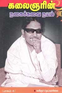 Kalaninjarin Nagaisuvai Nayam 4 - கலைஞரின் நகைச்சுவை நயம் 4