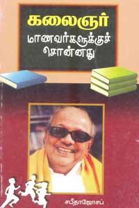 Kalainjar Maanavarkalukku Sonnthu - கலைஞர் மாணவர்களுக்குச் சொன்னது