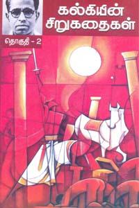 Kalgiyin Sirukathaikal Thokuthi 2 - கல்கியின் சிறுகதைகள் தொகுதி 2