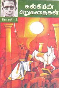 Kalgiyin Sirukathaikal Thokuthi 3 - கல்கியின் சிறுகதைகள் தொகுதி 3