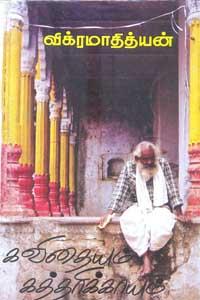 Kavithaiyum sutharikkaayum - கவிதையும் கத்தரிக்காயும்