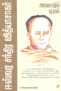 Amaidhippuyal : Eswara Chandra Vidyasagar - அமைதிப்புயல் ஈஸ்வர சந்திர வித்தியாசாகர்