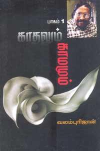 Kadhalum Kamamum (1) - காதலும் காமமும் பாகம் 1