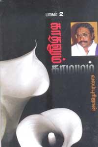 Kadhalum Kamamum (2) - காதலும் காமமும் பாகம் 2