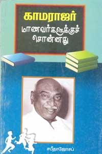 Kamarajar Manavarkalukku Sonnathu - காமராஜர் மாணவர்களுக்குச் சொன்னது